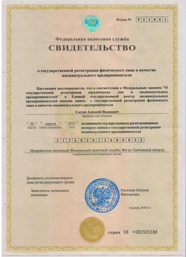 ОГРНИП Гостев А И