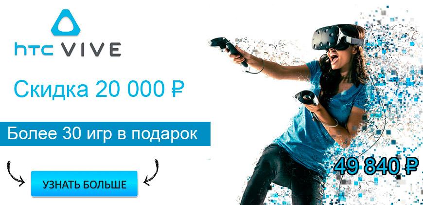 Распродажа HTC Vive