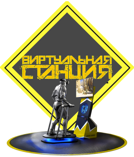 Виртуальная станция Экстрим