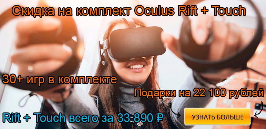 Скидка на Oculus Rift CV1